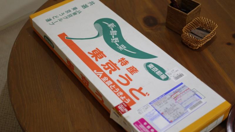 江戸の伝統野菜