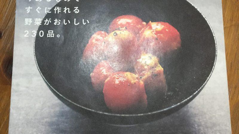 料理本発売のお知らせです。